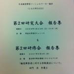 2008hokokusyo
