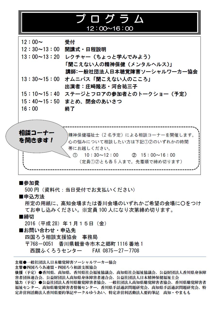 ホームページ用チラシ(裏)